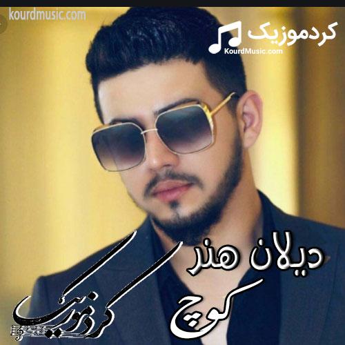 دیلان هنر کوچ,آهنگ کردی خواننده گان عراق