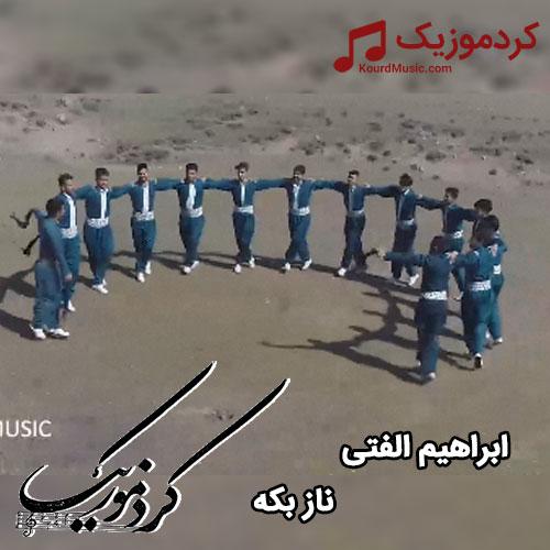 """آهنگ کردی شاد جدید ۲۰۱۹ ابراهیم الفتی """"ناز بکه """" + موزیک ویدیو"""