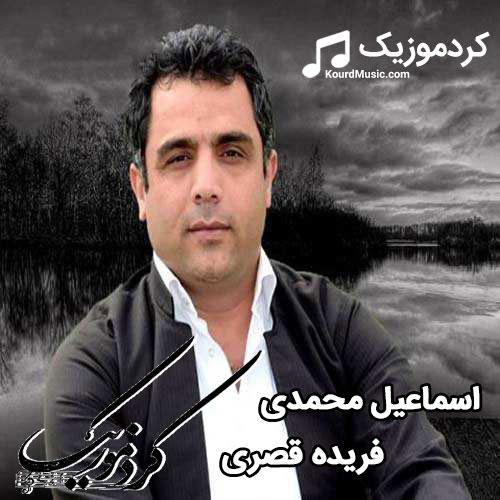"""اهنگ کردی اسماعیل محمدی بنام """"فریده قصری"""""""