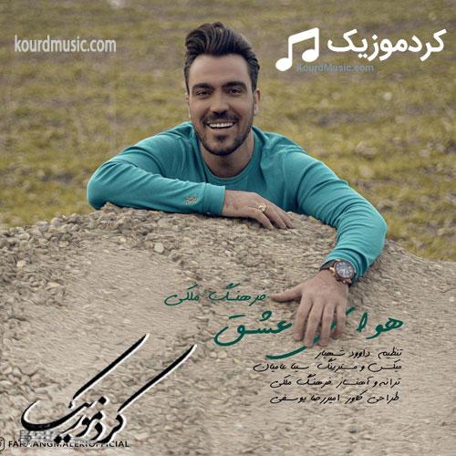 فرهنگ ملکی هوای عشق | آهنگ فارسی جدید