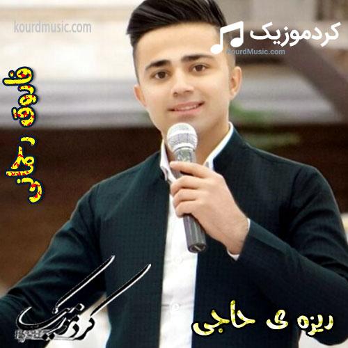 اهنگ فاروق رحمانی ریزه ی حاجی – اهنگ شاد + موزیک ویدیو