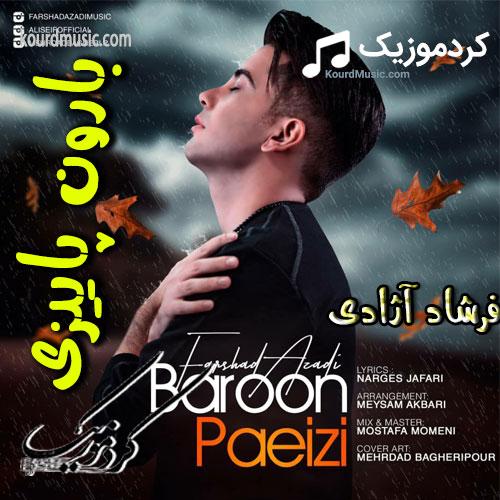 فرشاد ازادی آهنگ بارون پاییزی – آهنگ فارسی عاشقانه و احساسی