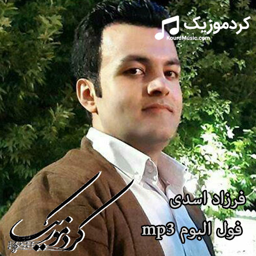 دانلود فول البوم کردی فرزاد اسدی mp3