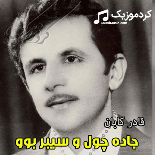 """دانلود اهنگ قادر کابان """"جاده چول و سیبر بوو"""""""