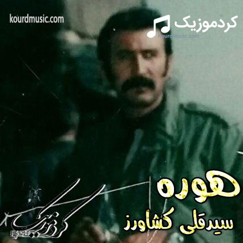 هوره سید قلی کشاورز