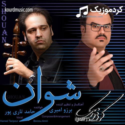 حامد تاری پور آهنگ شوان