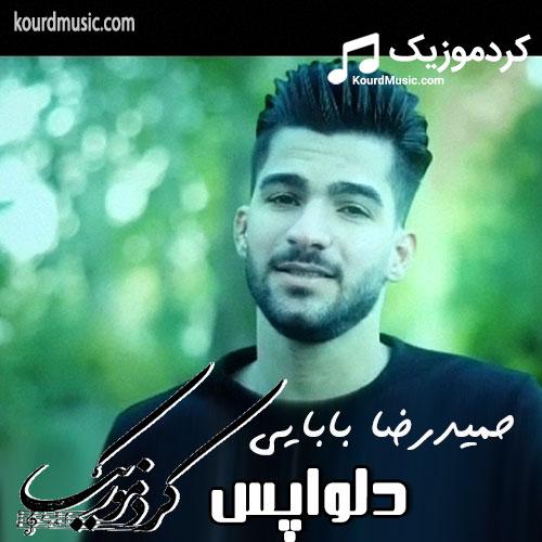 دلواپس حمیدرضا بابایی آهنگ کردی کرمانشاهی ۲۰۲۰