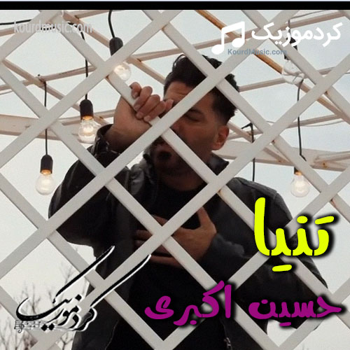 حسین اکبری آهنگ تنیا