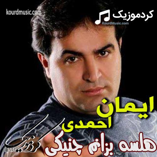 ایمان احمدی هلسه بزانم چنیکی – شاد