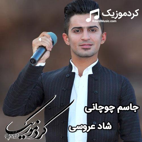 اهنگ جدید جاسم چوچانی شاد هورامی عروسی