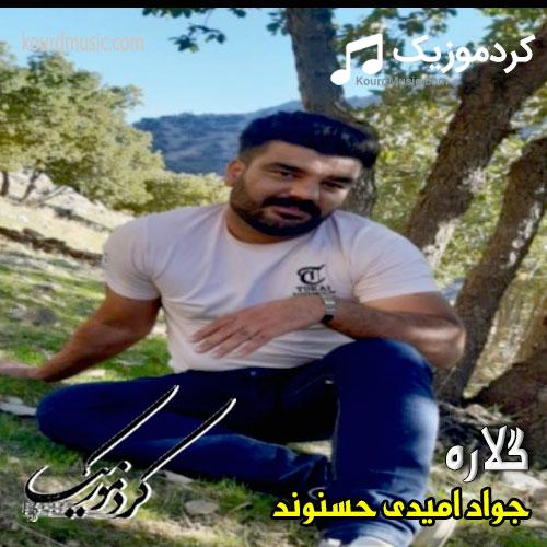 دانلود آهنگ لکی گلاره از جواد امیدی حسنوند با متن آهنگ و ترجمه فارسی