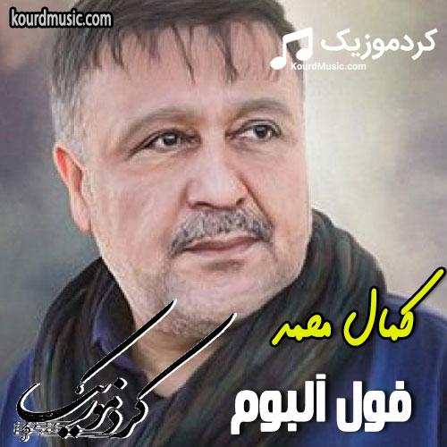 کمال محمد