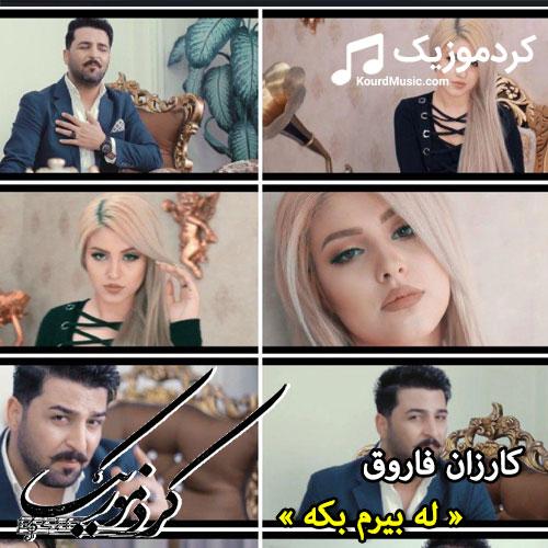 کارزان فاروق