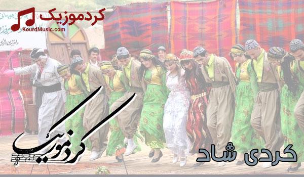 کردی شاد کرمانشاهی