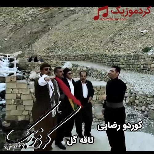 """اهنگ کردی شاد کوردو رضایی """" تاقه گل """" + موزیک ویدیو"""