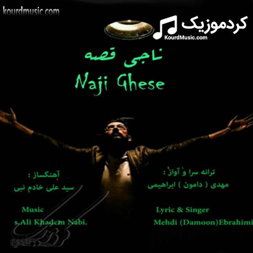 آهنگ ناجی قصه دامون ابراهیمی