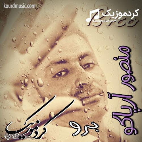 منصور آرپاکو