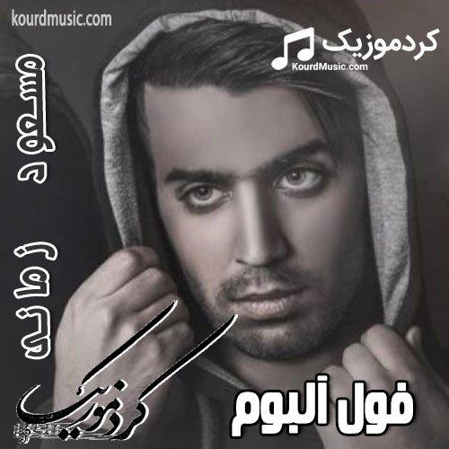 دانلود فول آلبوم مسعود زمانی به صورت یکجا | رپ کرمانشاهی