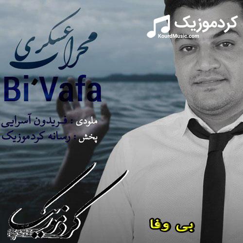 """آهنگ کردی کرمانشاهی قدیمی محراب عسکری به نام """" بی وفا """""""