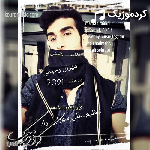 مهران رحیمی