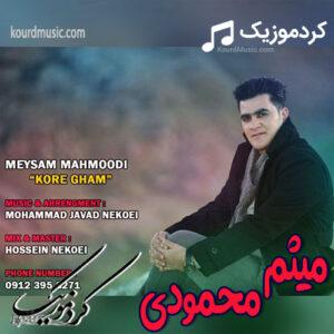 میثم محمودی , کوره غم