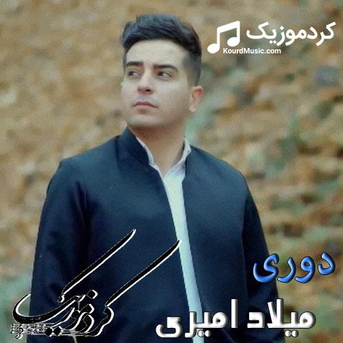 """دانلود آهنگ جدید میلاد امیری به نام """"دوری"""""""