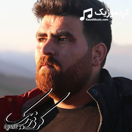 """اهنگ جدید میلاد بیرانوند """" کشکله شیرازی """""""