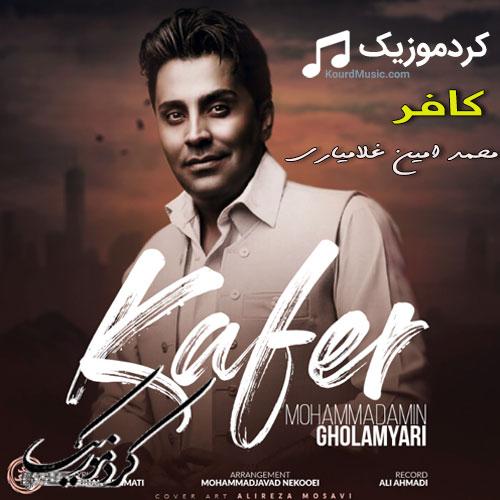 محمد امین غلامیاری کافر | آهنگ لکی جدید