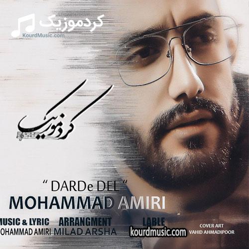 محمد امیری آهنگ درد دل