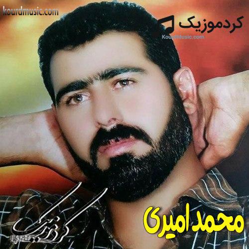 محمد امیری آهنگ سه راه گی مسکن – قدیمی