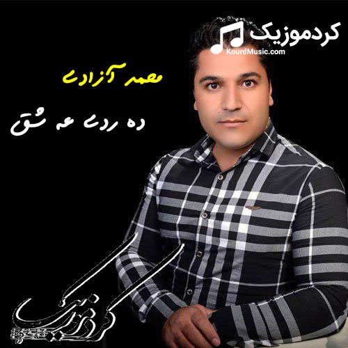 """آهنگ جدید محمد آزادی به نام """"ده ردی عه شق'"""