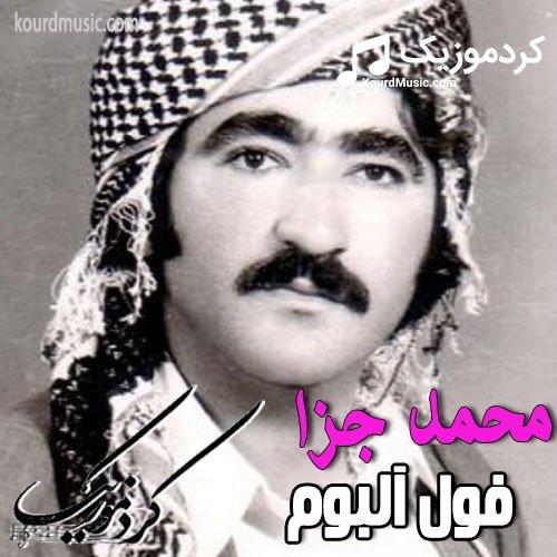 دانلود فول آلبوم کردی محمد جزا به صورت یکجا و تکی