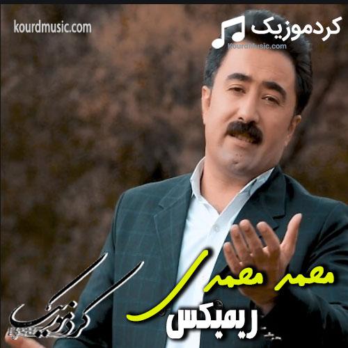 ریمیکس شاد هورامی محمد محمدی