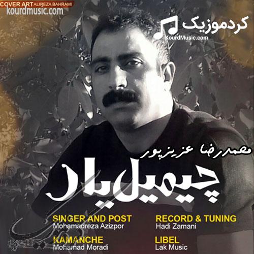 محمدرضا عزیزپور چیمیل یار