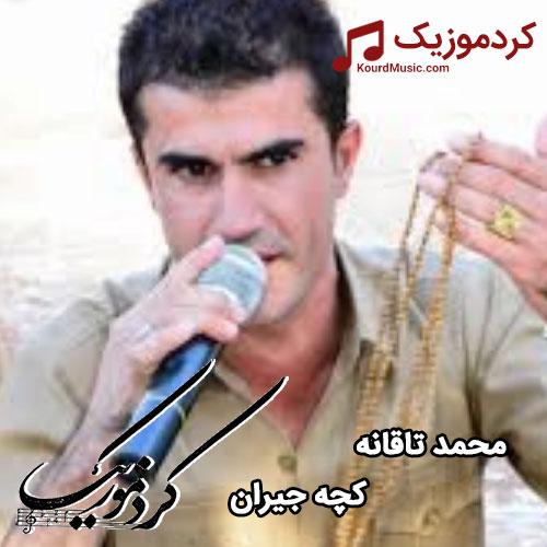 """اهنگ کردی شاد جدید محمد تاقانه """" کچه جیران """""""