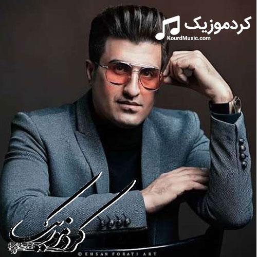 """اهنگ محسن لرستانی بنام """" برار """""""