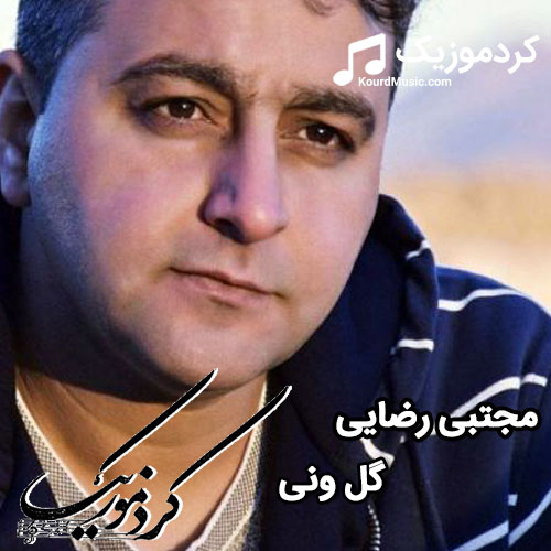 """دانلود اهنگ کوردی مجتبی رضایی بنام """"گل ونی"""""""