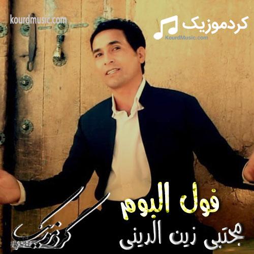 اهنگ های مجتبی زین الدینی