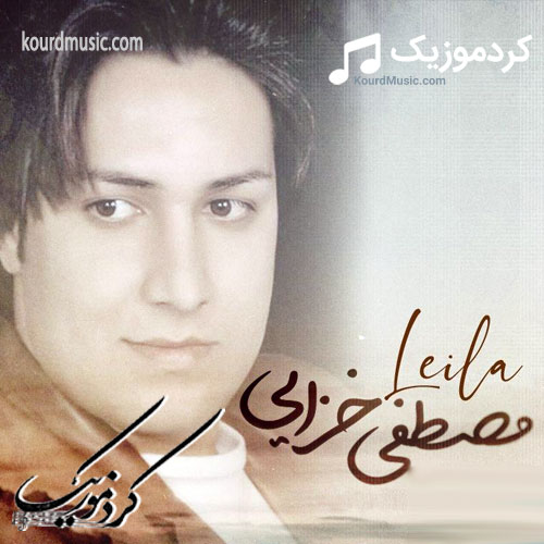 مصطفی خزایی آهنگ لیلا – اهنگ لکی شاد و عاشقانه