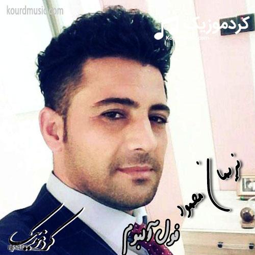 دانلود فول آلبوم کردی نریمان محمود بصورت تکی و یکجا