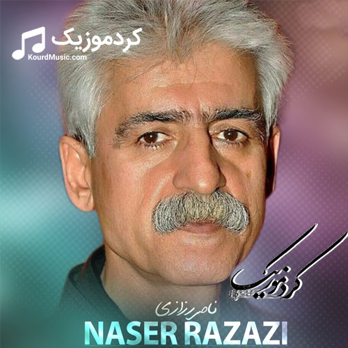 """ناصر رزازی """"خالو خالوته كهم بلی خالو """" آهنگ غمگین و قدیمی"""