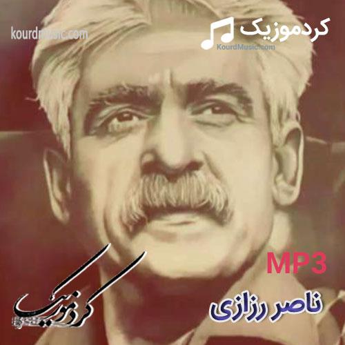 ناصر رزازی