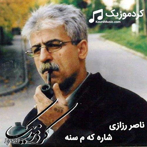 ناصر رزازی , شاره که م سنه