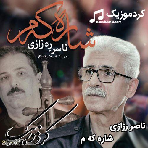 """دانلود آلبوم کوردی جدید ناصر رزازی """" شاره که م """""""