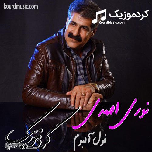 نوری احمدی
