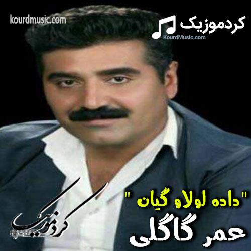 عمر گاگلی داده لولاو گیان