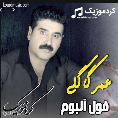 عمر گاگلی
