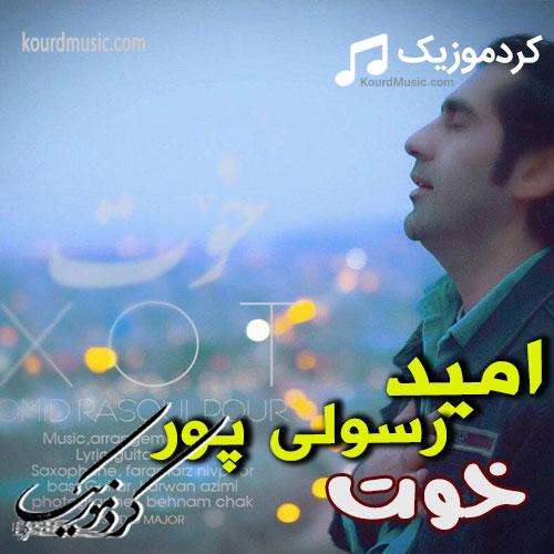 امید رسول پور آهنگ خوت