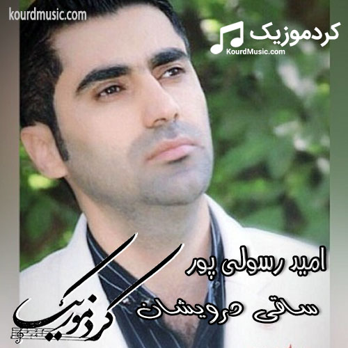 """امید رسولی پور آهنگ """"ساقی درویشان"""""""