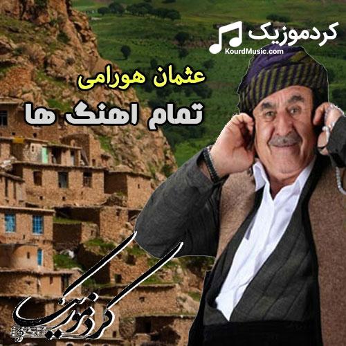 فول البوم عثمان هورامی + زندگی نامه و بیوگرافی